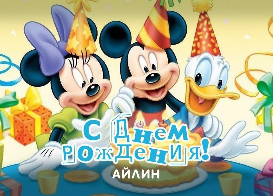 Венгерском, картинки с днем рождения с именами мансур 10 лет