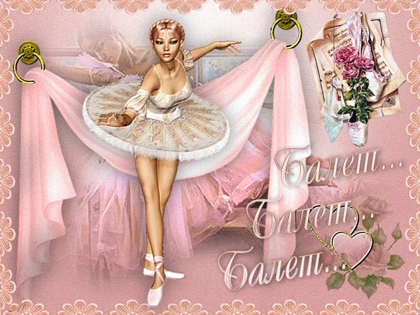 Красивые картинки с днем рождения с балериной