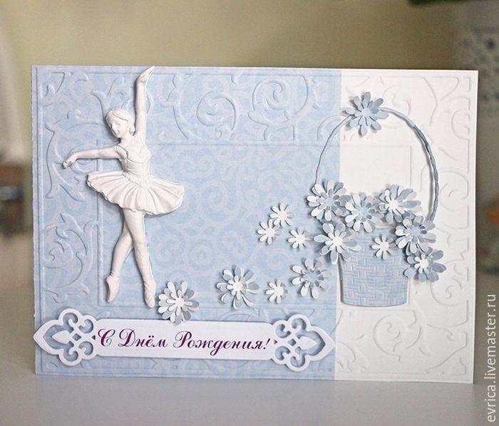 Открытка с днем рождения балеринка, прикольной надписи день