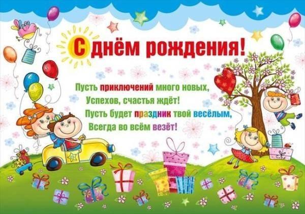Открытка на день рождения воспитателю детского сада, открытки днем