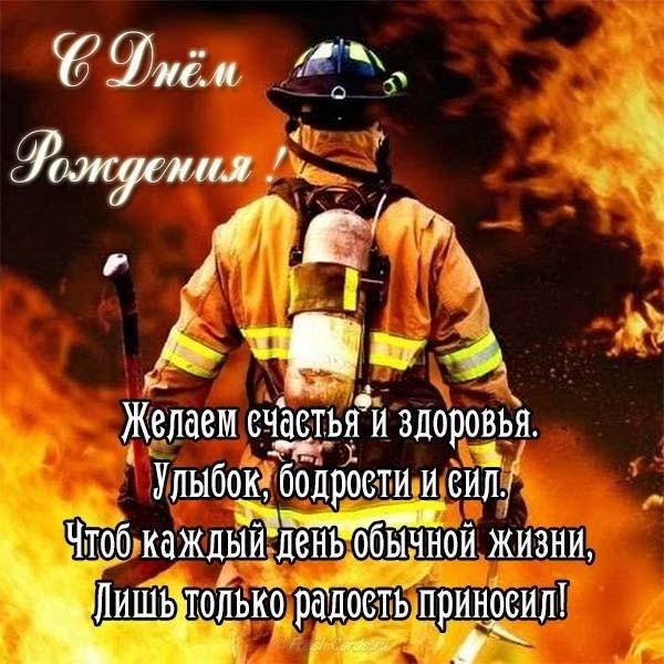 Прикольные картинки с днем рождения пожарный, приклеить цветы