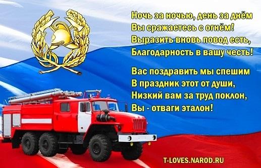 Днем рождения, открытка с днем пожарных своими руками