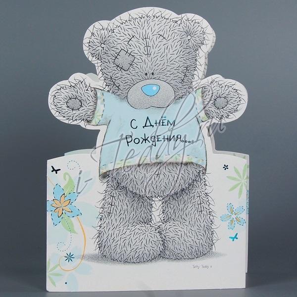 Красивые открытки с тедди
