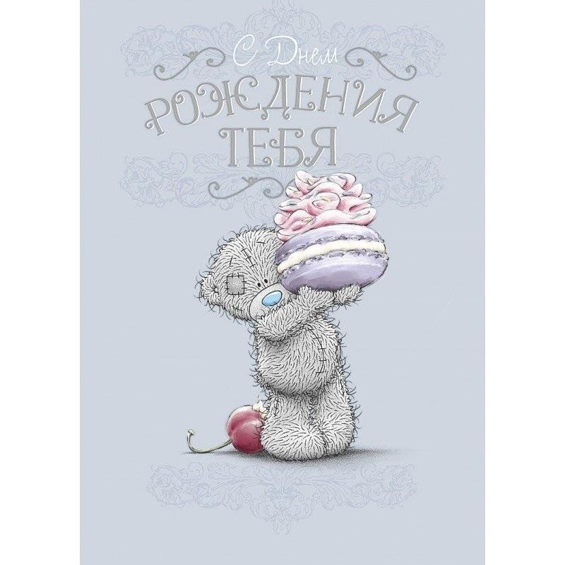 Сделать открытку, открытки с днем рождения мишки