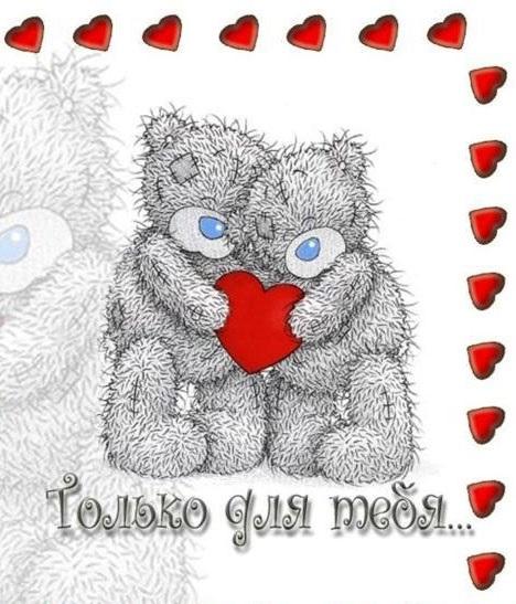 Днем, картинки мишек с сердечками к дню святого валентина