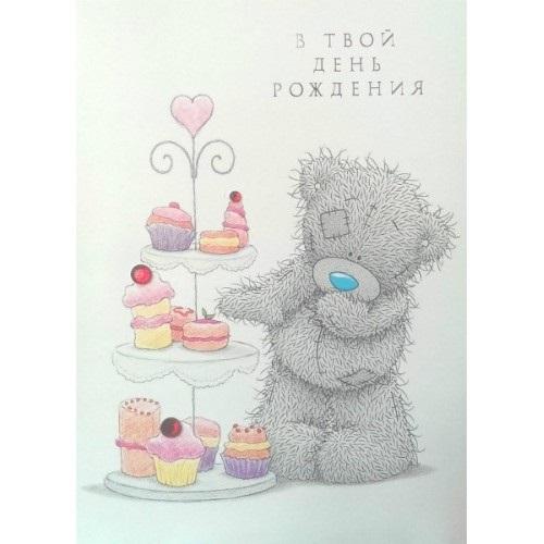 Картинка с днем рождения мишка тедди