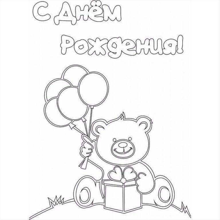 Распечатать мини открытку с днем рождения, руси