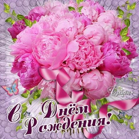 Открытка с днем рождения женщине букет пионов