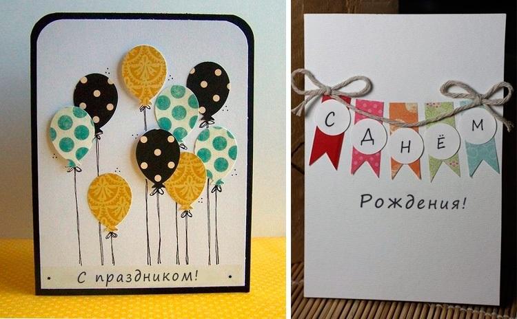 Хенд мейд открытки с днем рождения для мужчины