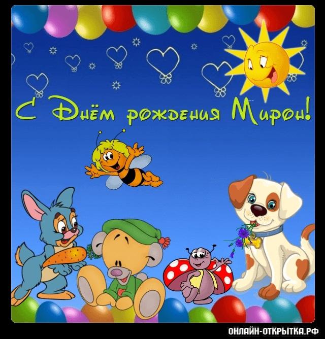 Формата марта, картинки с днем рождения мирону 6 лет