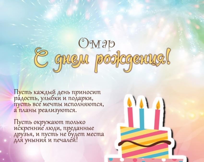 Диана с днем рождения открытки