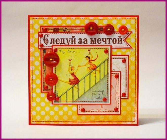 Пастиле, красивые открытки своими руками сестренке с днем рождения