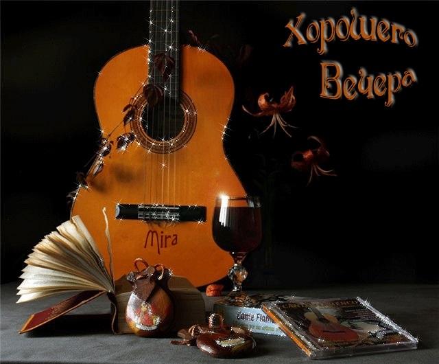 Открытки с день рождения с гитарой