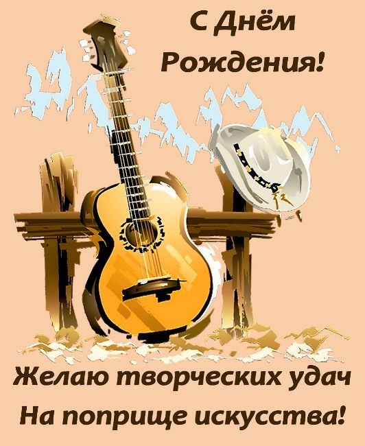 Ежами, с гитарой открытка