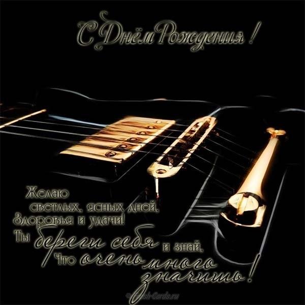 Открытки с день рождения с гитарой, скриптрапа открытки