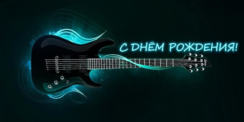 День рождения открытка гитара