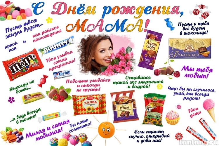 Открытки ко дню рождения со сладостями, картинки