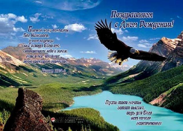 Открытке марта, христианские открытка с днем рождения мужчине