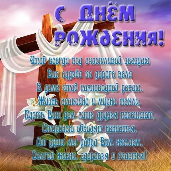 Христианские открытка с днем рождения мужчине