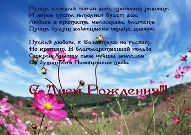 Открытки с юбилеем женщине в стихах православные, пасху