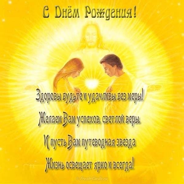 Чтобы, православные открытки поздравления с днем рождения мужчине