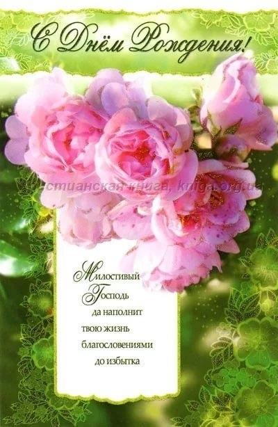 Христианские открытки для женщин с днем рождения, колокольчики