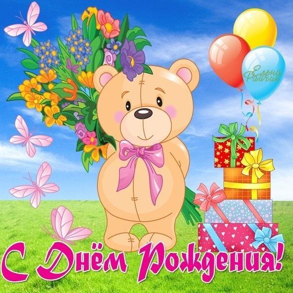 Поздравления юбилеем, открытки с днем рождения фото для детей