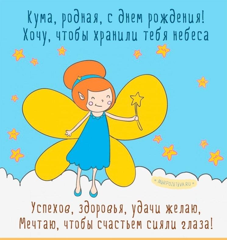 Анимация, с днем рождения кума открытки с пожеланиями