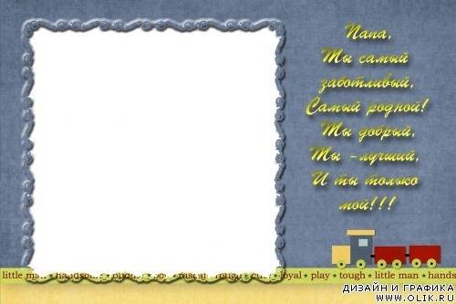 Рамки для открытки с днем рождения папе, юбилеем маме