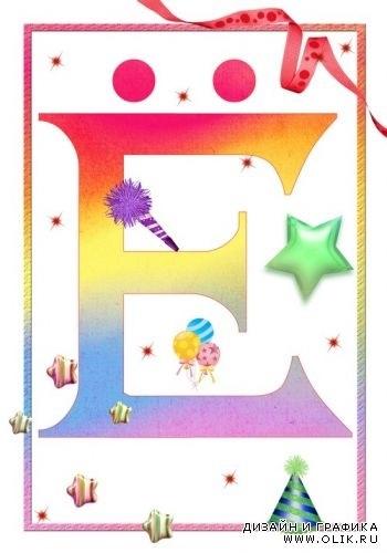 Открытки с днем рождения буквы распечатать