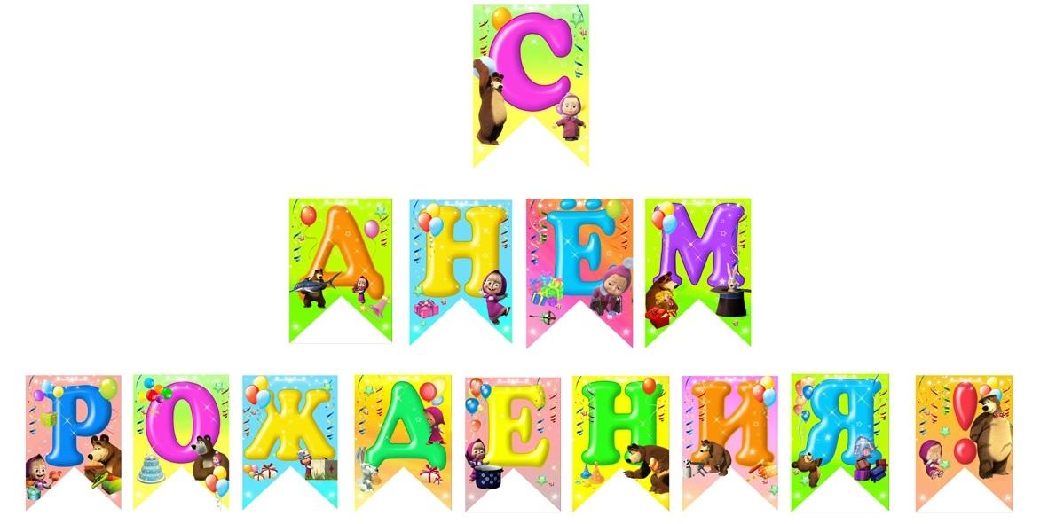 Своими руками, открытки с днем рождения буквы распечатать