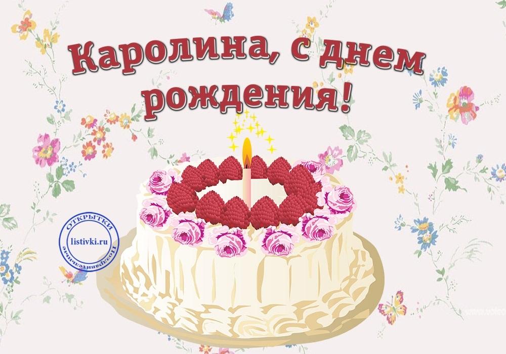 Открытка для каролины, открытки днем рождения