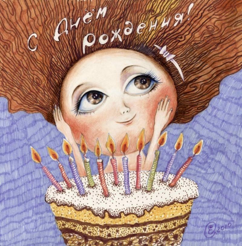 Открытка с днем рождения творческому человеку девушке