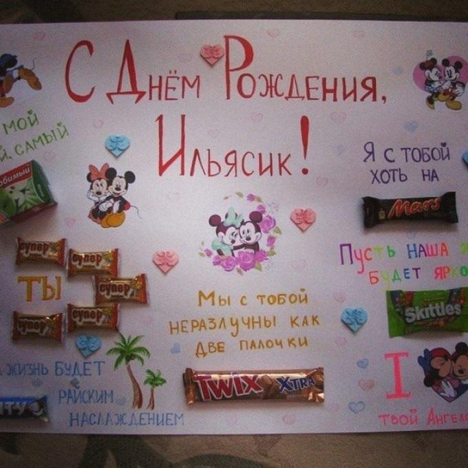 креативное поздравление подруге с днем рождения плакат накручиваем палочку полоску
