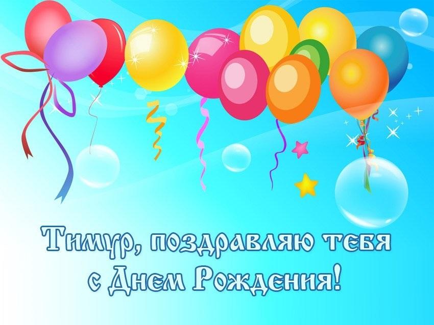 Тимур открытки с днем рождения