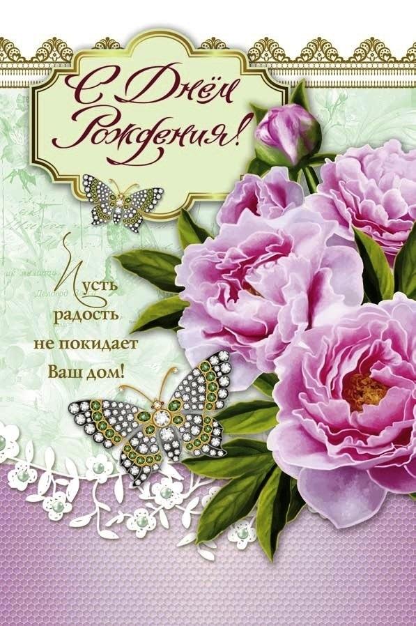 С днем рождения христианская открытка женщине