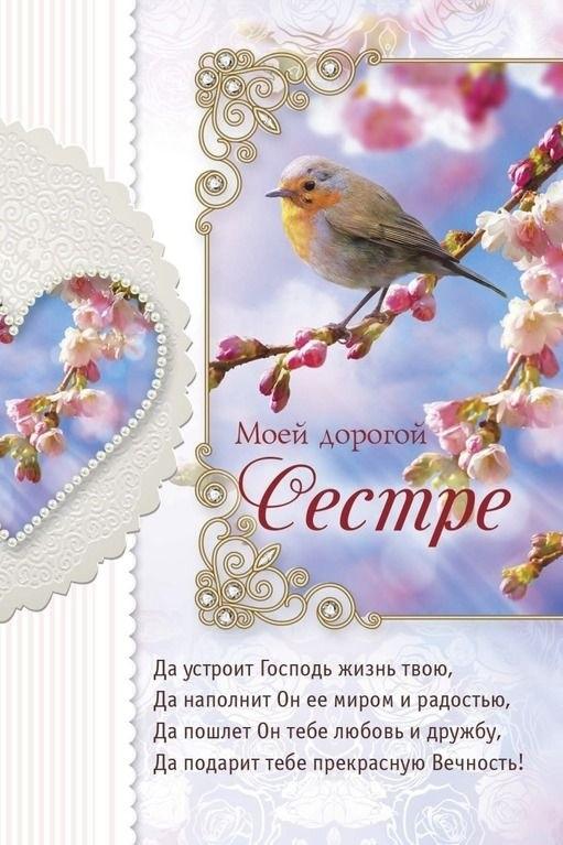 Христианские открытки на день рождения женщине, открытки