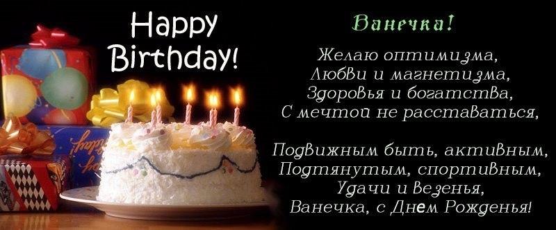 Иван с днем рождения открытка