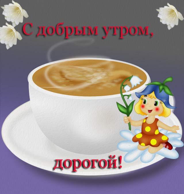 Новогодних, открытки с добрым утром и хорошего дня дорогой