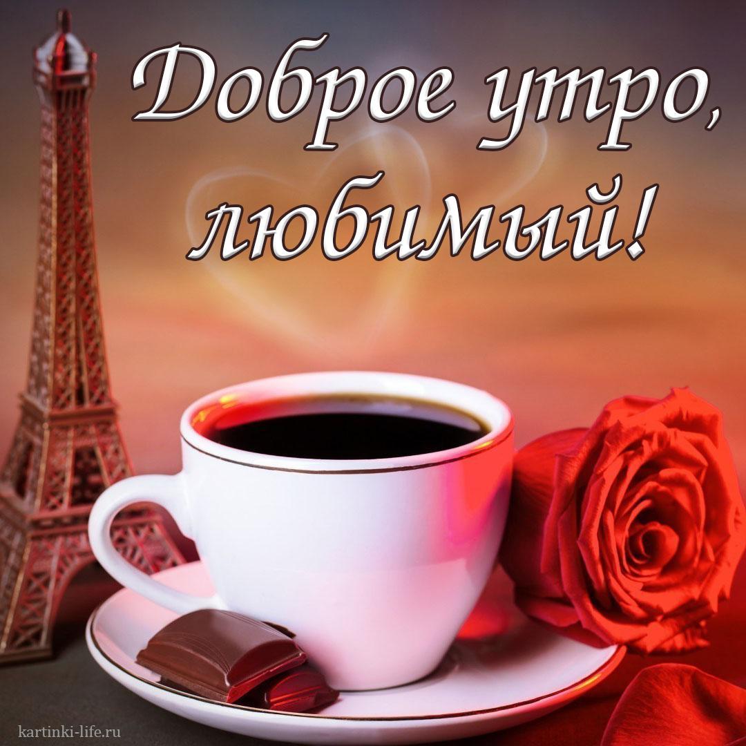 Чугунной, картинки доброе утро милые люди
