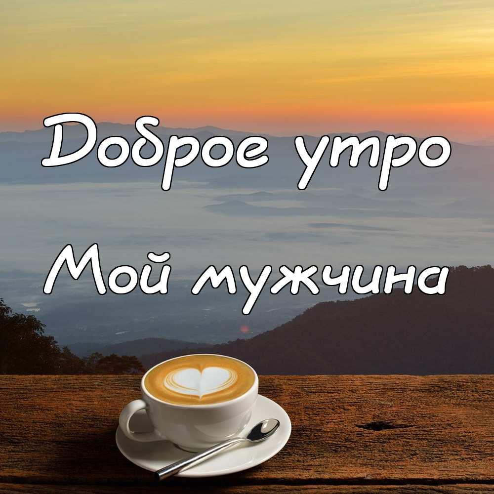 Доброе утро в картинках с надписью