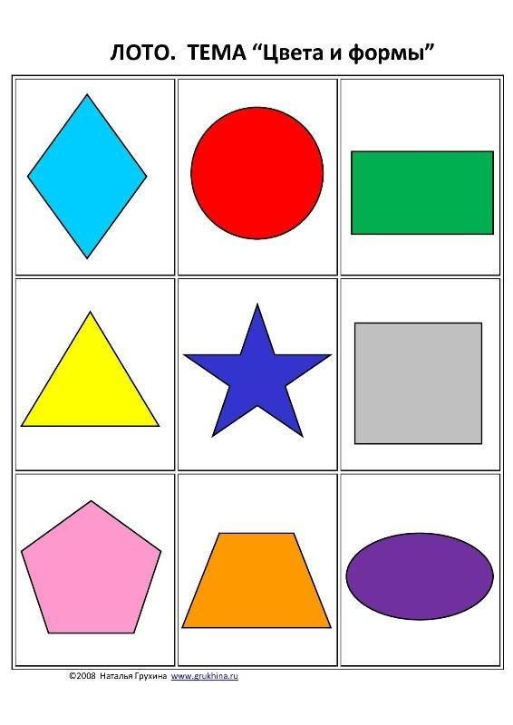 Предметные картинки геометрические фигуры