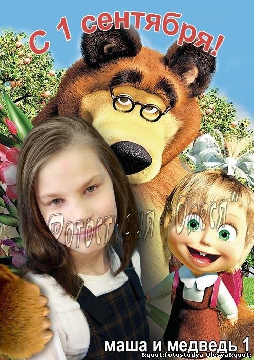 Днем рождения, открытка маша и медведь с 1 сентября