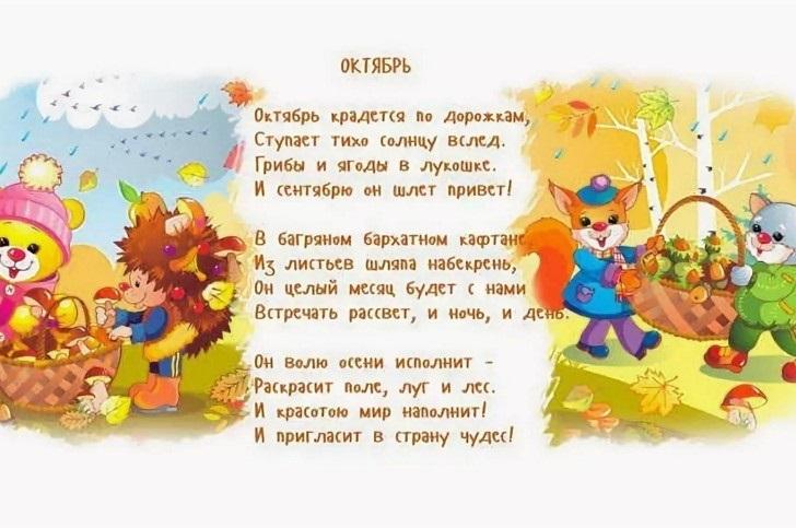 Картинки стихи о осени для малышей, понедельник хорошими мудрыми