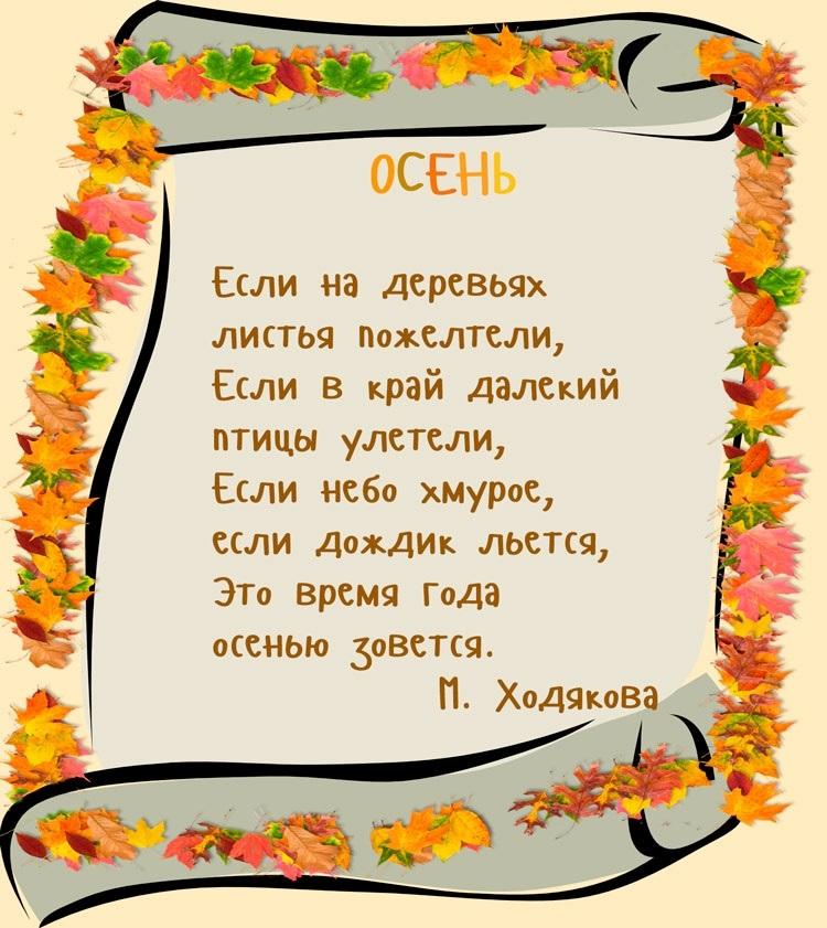 Стихи про осень короткие и красивые для детей 3-4 лет