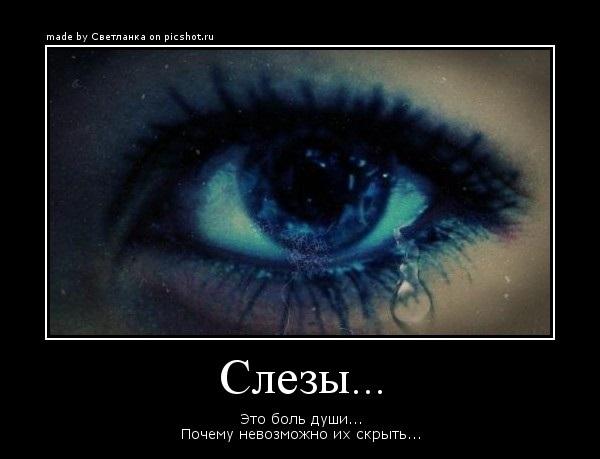 Фото сделать, картинки с надписью о слезах и болит