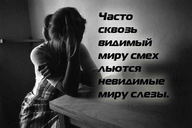 Поздравительных, картинки с надписями для девушек грустные
