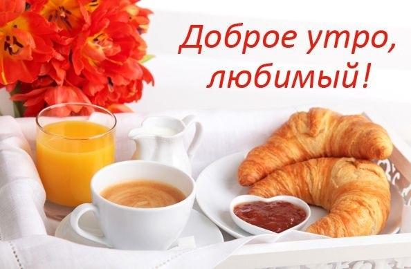 Эмблема, доброе утро любимый картинки с надписями красивые