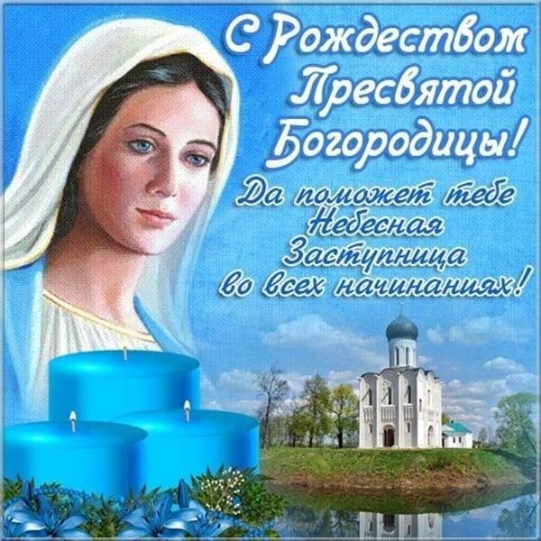 Картинки на рождество пресвятой богородицы 21 сентября