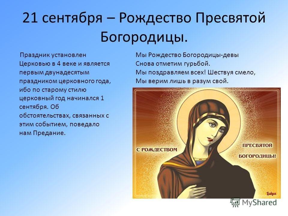 Открытки, праздник богородицы картинки 21 сентября